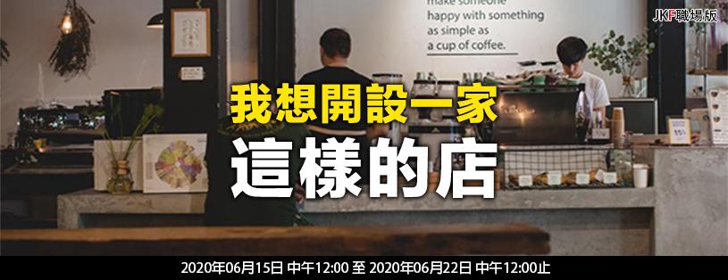 【職場版】我想開設一家這樣的店(6/15~6/22) - 職場版 -