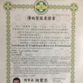 台北市職業工會(會員證書)