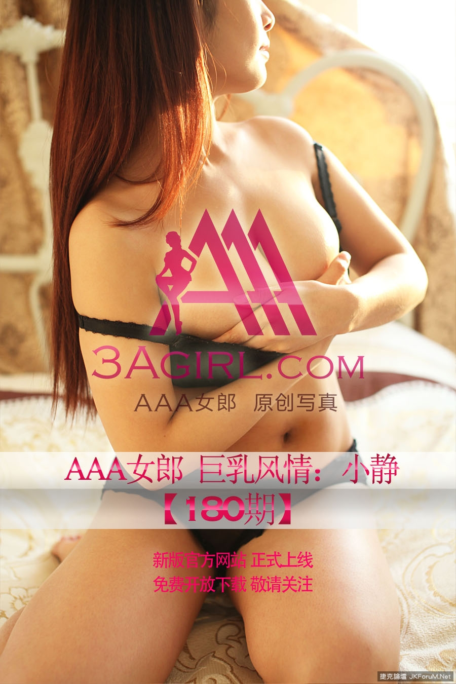 [3Agirl]  No.180 巨乳風情 小靜 (41P) - 貼圖 - 絲襪美腿 -