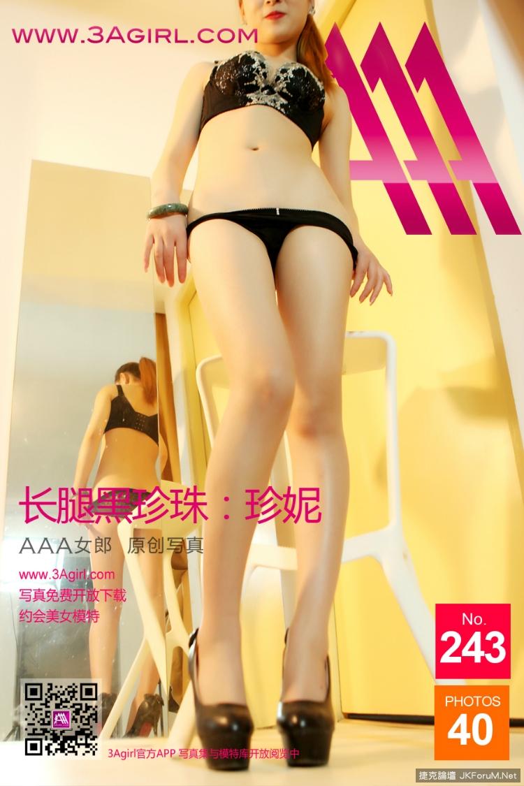 [3Agirl]No.243 長腿黑珍珠:珍妮 [40P] - 貼圖 - 絲襪美腿 -
