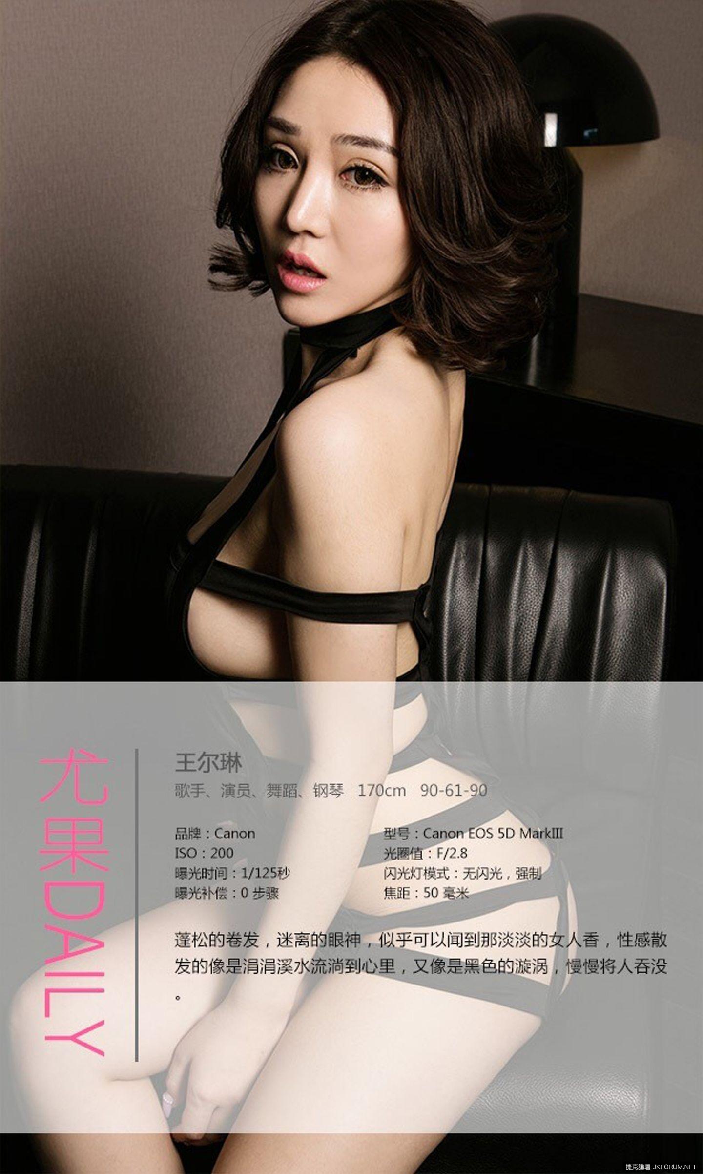 【Ugirls愛尤物系列】APP2015 No.239 Sexy Queen 王爾琳【36P】 - 貼圖 - 絲襪美腿 -
