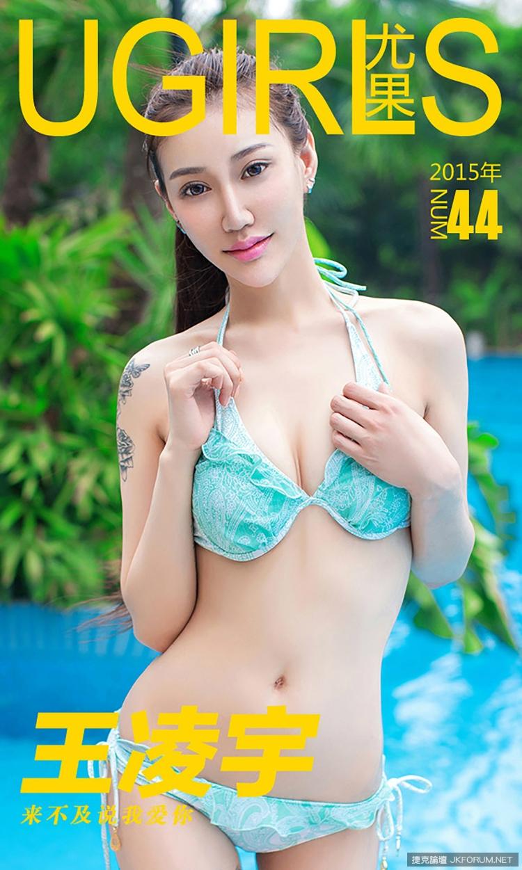 [Ugirls愛尤物]APP2015 No.044 王淩宇 - 貼圖 - 絲襪美腿 -