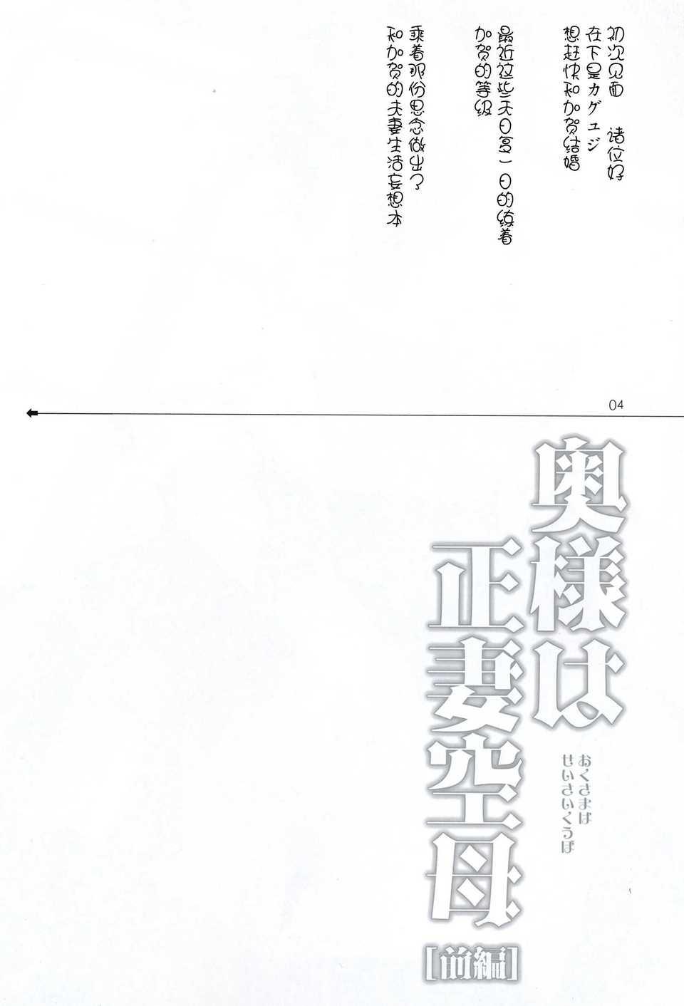 [艦隊これくしょん -艦これ-][奧は正妻空母[前編]-4.jpg