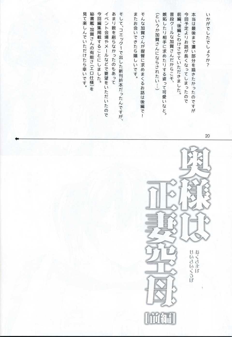 [艦隊これくしょん -艦これ-][奧は正妻空母[前編]-20.jpg