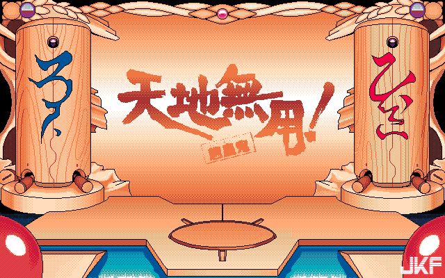 Tenchi_Muyou_OldPcGame_0003.png