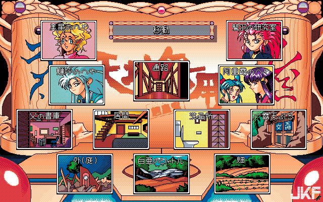 Tenchi_Muyou_OldPcGame_0004.png