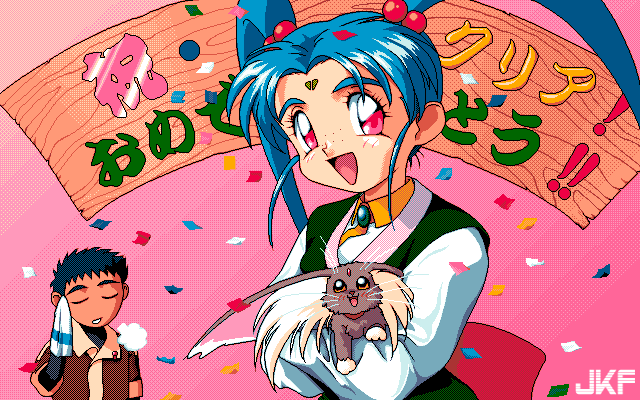 Tenchi_Muyou_OldPcGame_0260.png