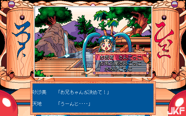 Tenchi_Muyou_OldPcGame_0264.png