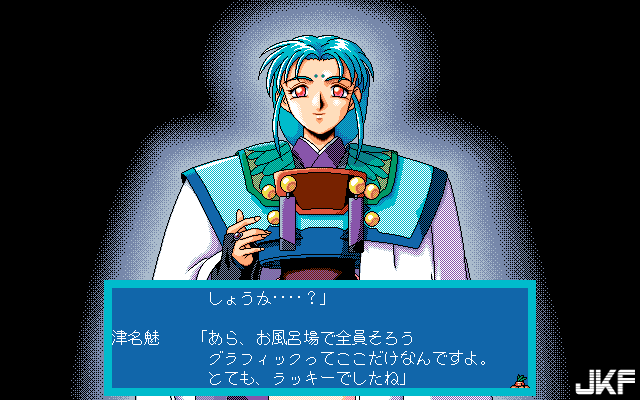 Tenchi_Muyou_OldPcGame_0263.png