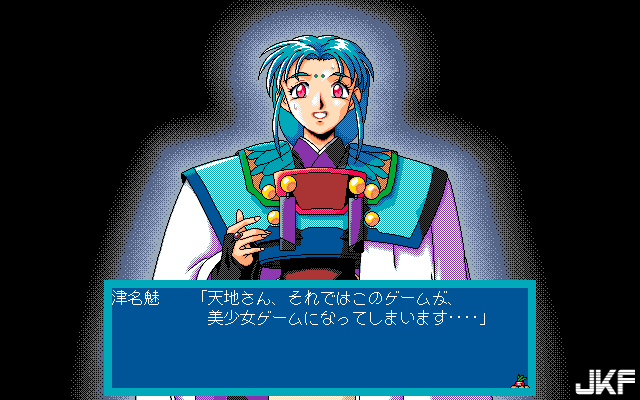 Tenchi_Muyou_OldPcGame_0265.png