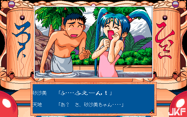 Tenchi_Muyou_OldPcGame_0268.png