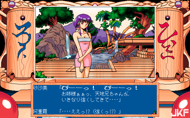 Tenchi_Muyou_OldPcGame_0271.png