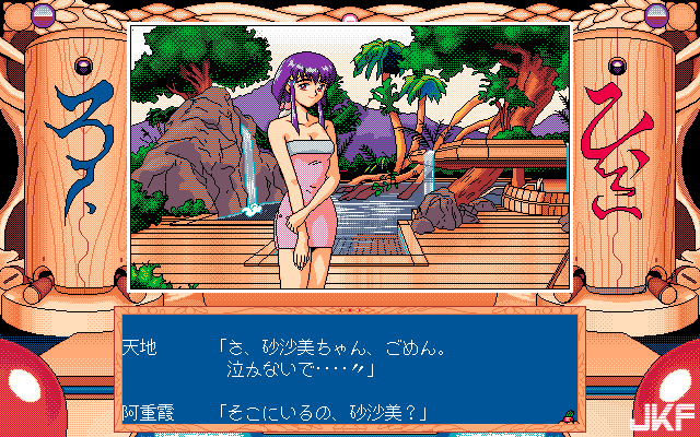 Tenchi_Muyou_OldPcGame_0270.png