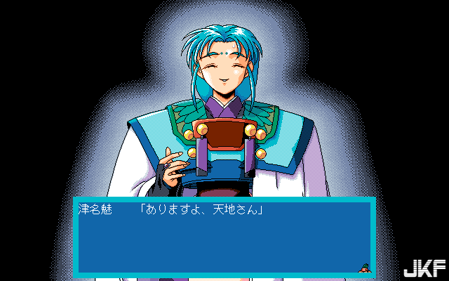 Tenchi_Muyou_OldPcGame_0272.png