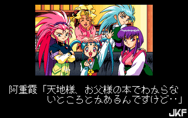 Tenchi_Muyou_OldPcGame_0335.png