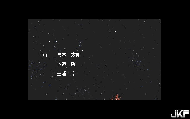 Tenchi_Muyou_OldPcGame_0338.png