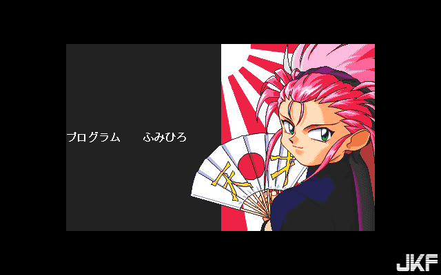 Tenchi_Muyou_OldPcGame_0385.png