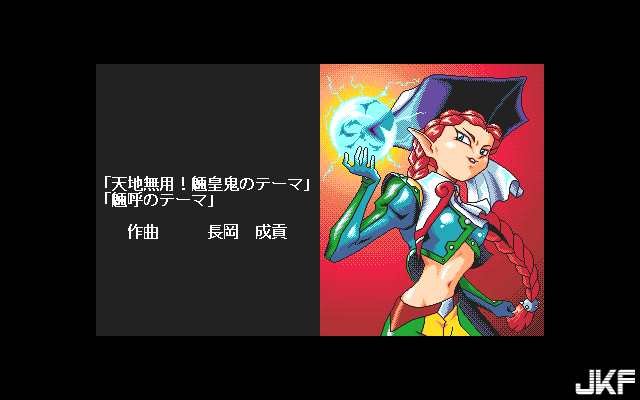 Tenchi_Muyou_OldPcGame_0408.png