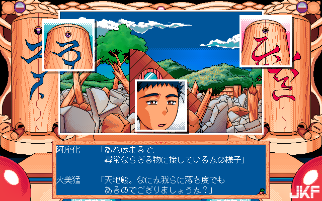 Tenchi_Muyou_OldPcGame_0433.png