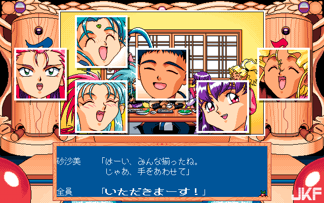 Tenchi_Muyou_OldPcGame_0435.png