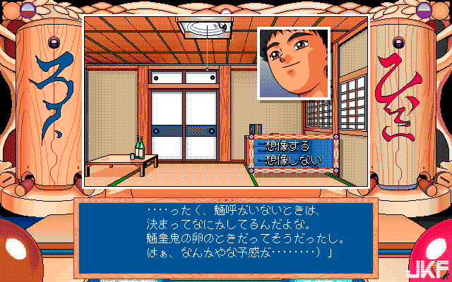 Tenchi_Muyou_OldPcGame_0438.png