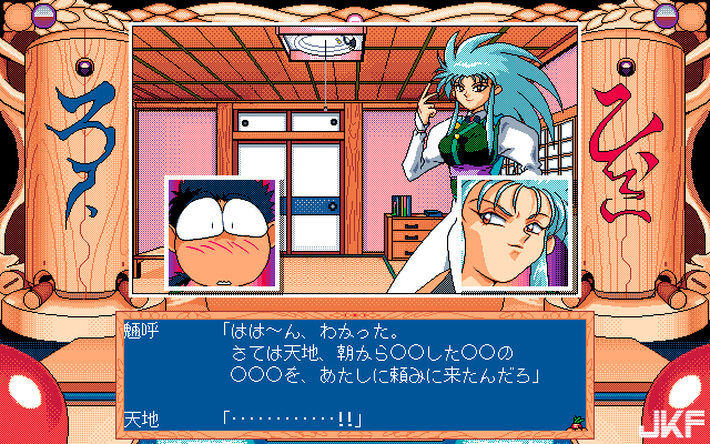 Tenchi_Muyou_OldPcGame_0440.png