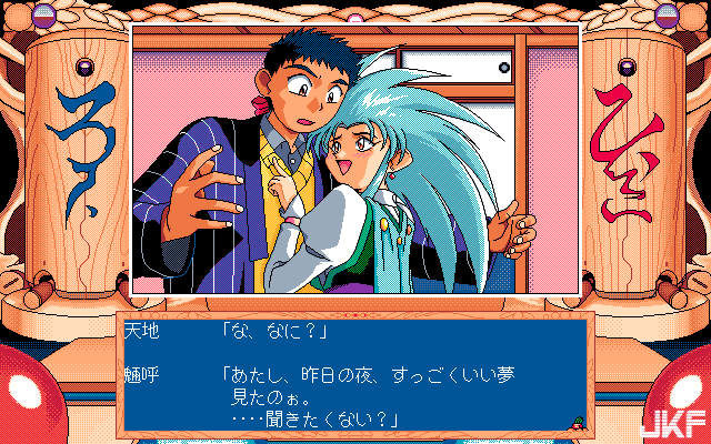 Tenchi_Muyou_OldPcGame_0444.png