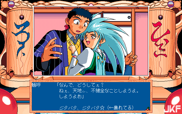 Tenchi_Muyou_OldPcGame_0446.png