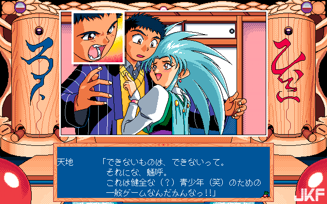 Tenchi_Muyou_OldPcGame_0445.png