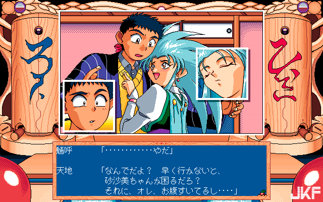 Tenchi_Muyou_OldPcGame_0447.png