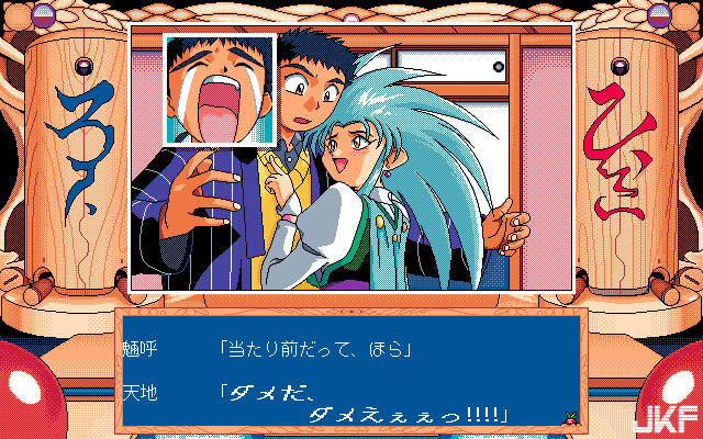 Tenchi_Muyou_OldPcGame_0449.png