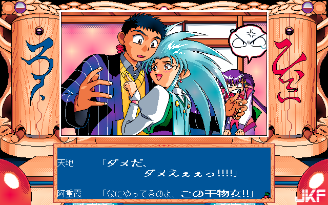 Tenchi_Muyou_OldPcGame_0450.png