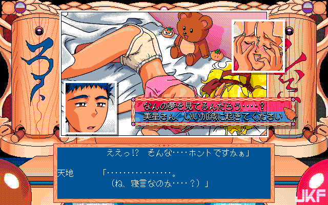 Tenchi_Muyou_OldPcGame_0459.png