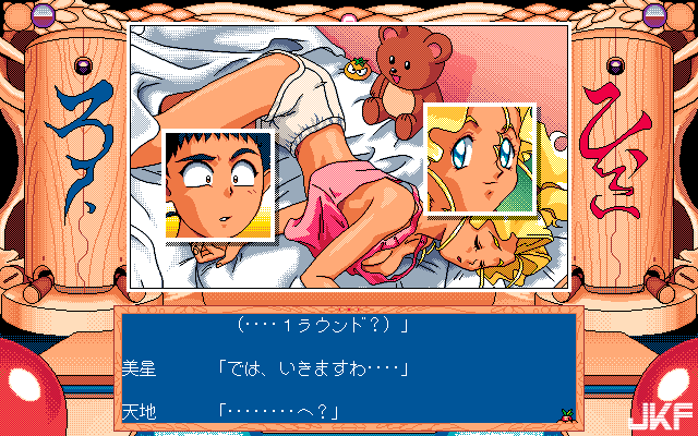 Tenchi_Muyou_OldPcGame_0461.png