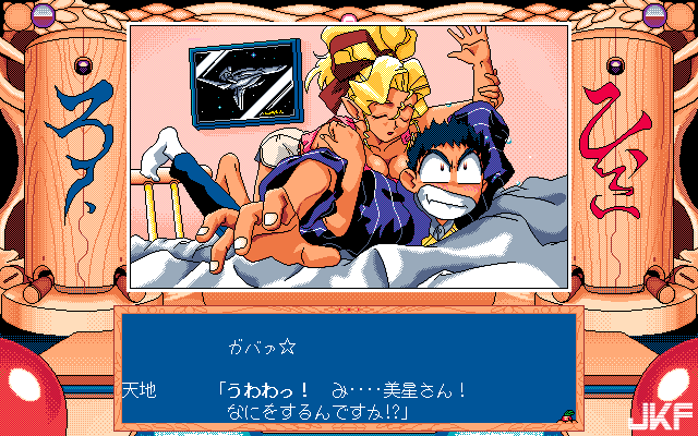 Tenchi_Muyou_OldPcGame_0462.png