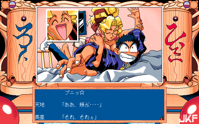 Tenchi_Muyou_OldPcGame_0464.png