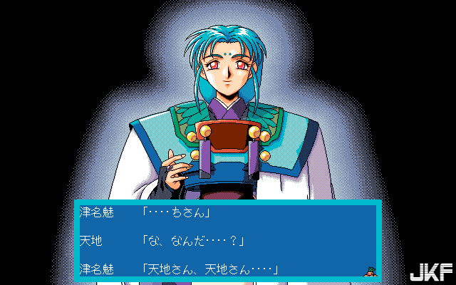 Tenchi_Muyou_OldPcGame_0467.png