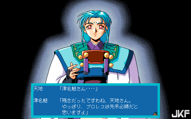 Tenchi_Muyou_OldPcGame_0468.png