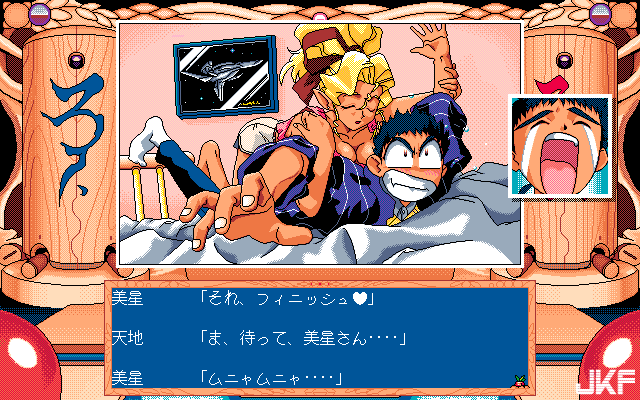 Tenchi_Muyou_OldPcGame_0466.png