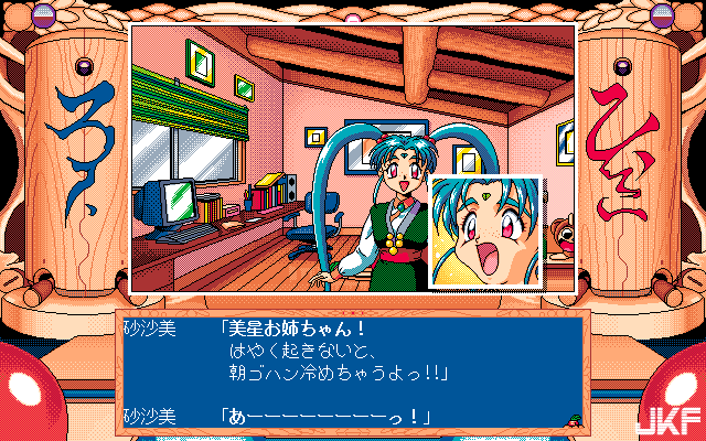 Tenchi_Muyou_OldPcGame_0473.png