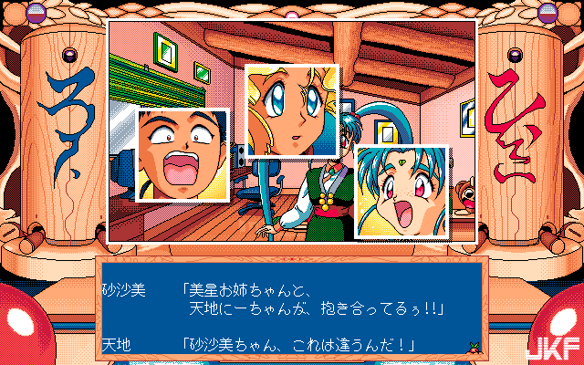 Tenchi_Muyou_OldPcGame_0475.png