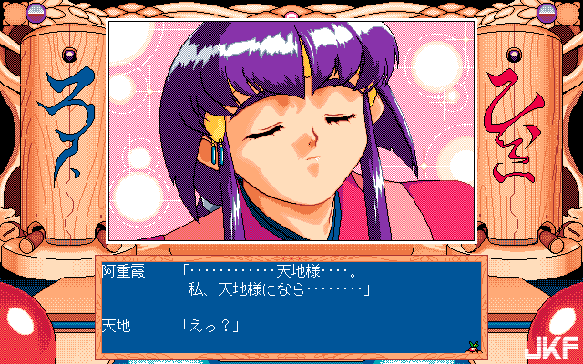 Tenchi_Muyou_OldPcGame_0476.png