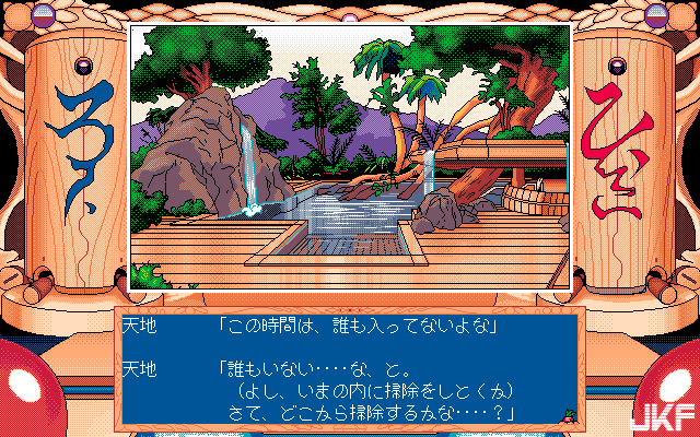 Tenchi_Muyou_OldPcGame_0478.png