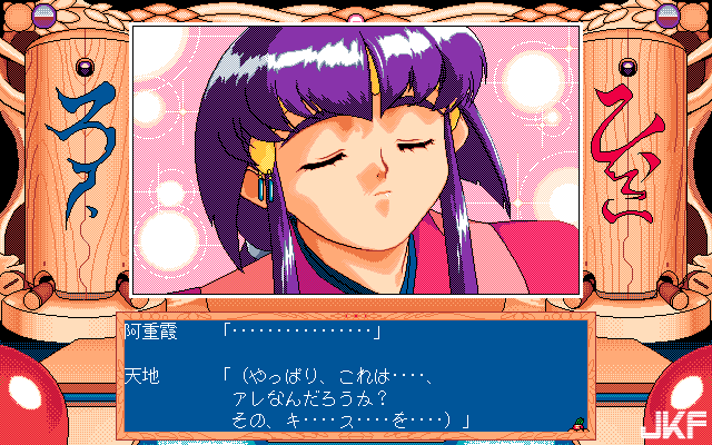 Tenchi_Muyou_OldPcGame_0477.png