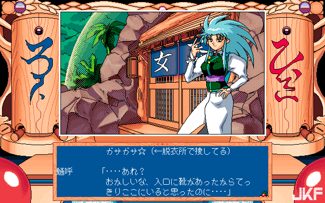 Tenchi_Muyou_OldPcGame_0483.png