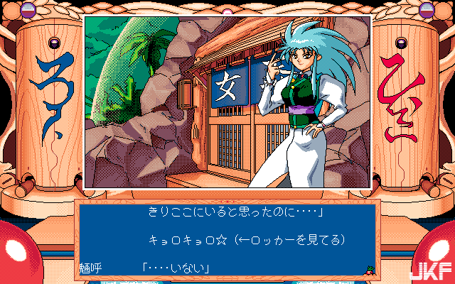 Tenchi_Muyou_OldPcGame_0484.png