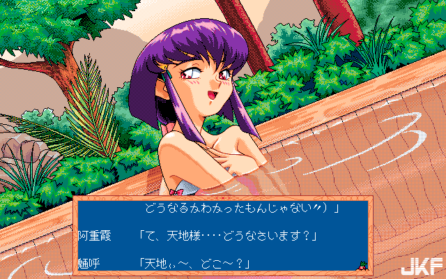 Tenchi_Muyou_OldPcGame_0486.png