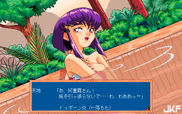 Tenchi_Muyou_OldPcGame_0487.png