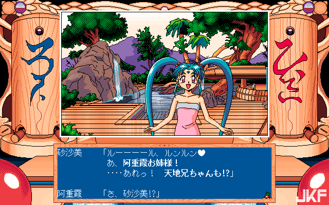 Tenchi_Muyou_OldPcGame_0491.png