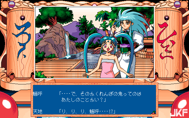 Tenchi_Muyou_OldPcGame_0492.png